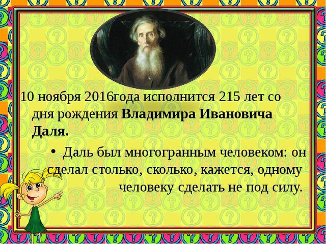 10 ноября 2016года исполнится 215 лет со дня рождения Владимира Ивановича Да...