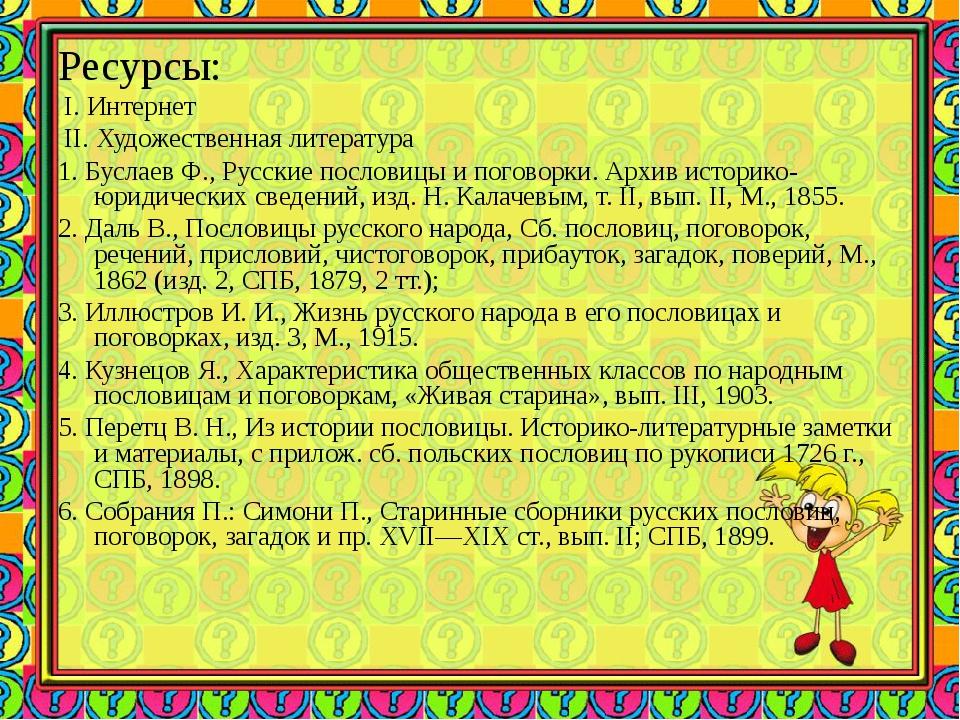 Ресурсы: І. Интернет ІІ. Художественная литература 1. Буслаев Ф., Русские пос...