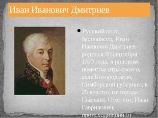 Иван Иванович Дмитриев . Русский поэт, баснописец, Иван Иванович Дмитриев род