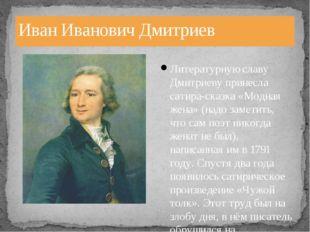 Иван Иванович Дмитриев Литературную славу Дмитриеву принесла сатира-сказка «М