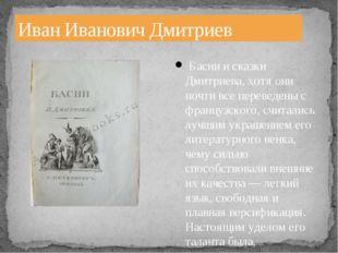 Иван Иванович Дмитриев Басни и сказки Дмитриева, хотя они почти все переведен