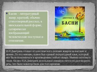 Басня - литературный жанр; краткий, обычно стихотворный рассказ, в иносказате