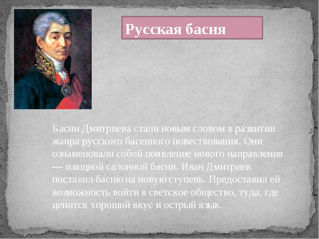 Басни Дмитриева стали новым словом в развитии жанра русского басенного повест...