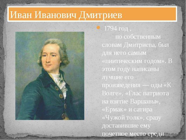 1794 год , по собственным словам Дмитриева, был для него самым «пиитическим...