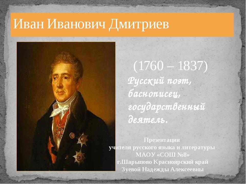 Иван Иванович Дмитриев (1760 – 1837) Русский поэт, баснописец, государственны...
