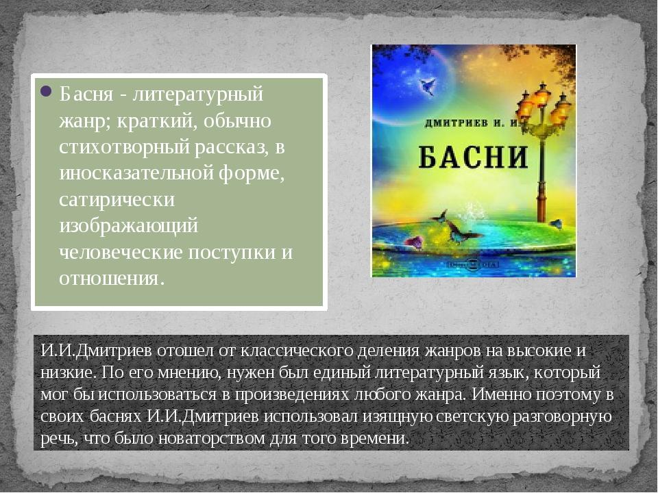 Басня - литературный жанр; краткий, обычно стихотворный рассказ, в иносказате...