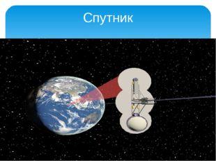 Спутник