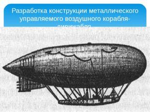 Разработка конструкции металлического управляемого воздушного корабля-дирижа