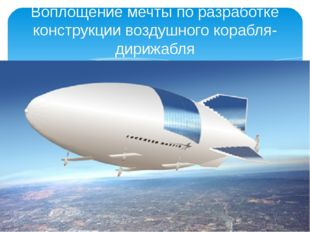 Воплощение мечты по разработке конструкции воздушного корабля-дирижабля