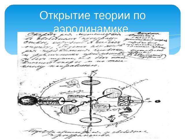 Открытие теории по аэродинамике, ракетодинамике и космонавтики.