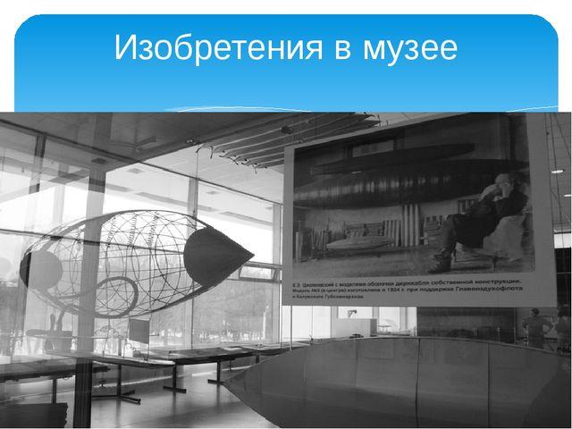 Изобретения в музее