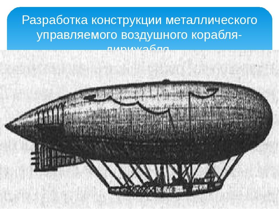 Разработка конструкции металлического управляемого воздушного корабля-дирижа...