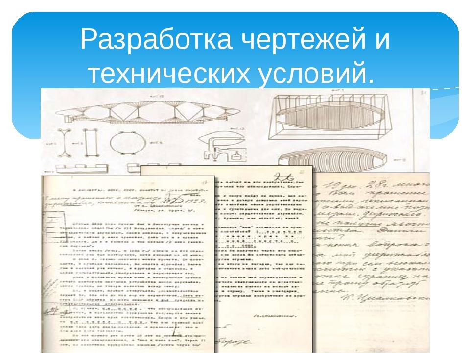 Разработка чертежей и технических условий.