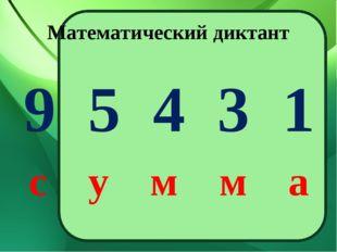 Математический диктант 9 5 4 3 1 с у м м а