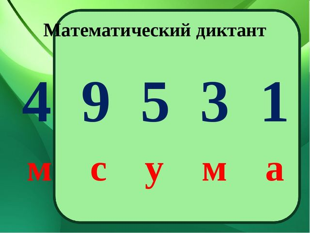 Математический диктант 4 9 5 3 1 м с у м а