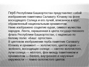 ГербРеспубликиБашкортостанпредставляет собой изображение памятникаСалава