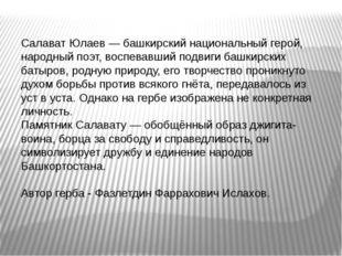 Салават Юлаев— башкирский национальный герой, народный поэт, воспевавший по