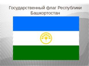 Государственный флаг Республики Башкортостан