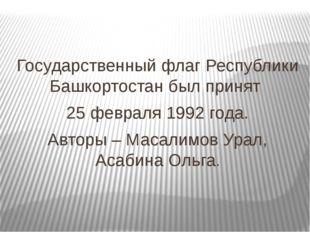 Государственный флаг Республики Башкортостан был принят 25 февраля 1992 года