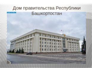 Дом правительства Республики Башкортостан