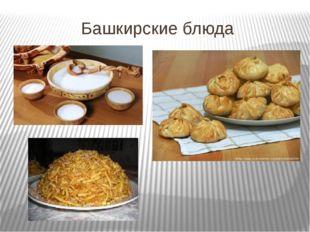 Башкирские блюда