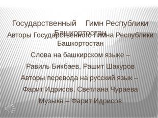 Государственный Гимн Республики Башкортостан Авторы Государственного Гимна