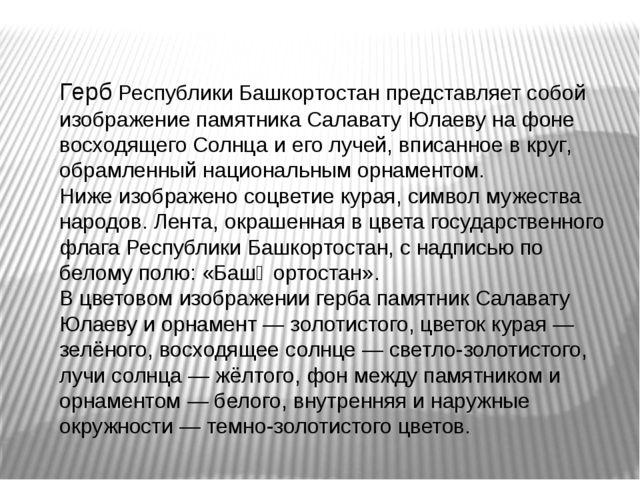 ГербРеспубликиБашкортостанпредставляет собой изображение памятникаСалава...
