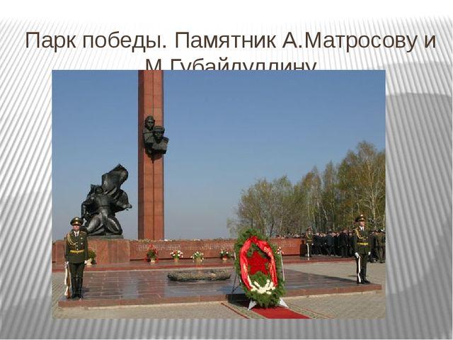 Парк победы. Памятник А.Матросову и М.Губайдуллину