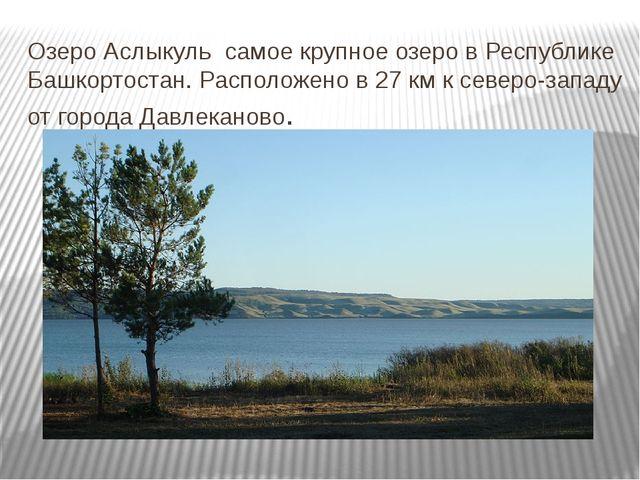 Озеро Аслыкуль самое крупное озеро в Республике Башкортостан. Расположено в 2...