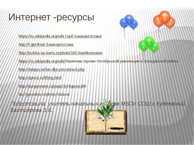 https://ru.wikipedia.org/wiki Герб Башкортостана http://f-glu/Флаг Башкортост...