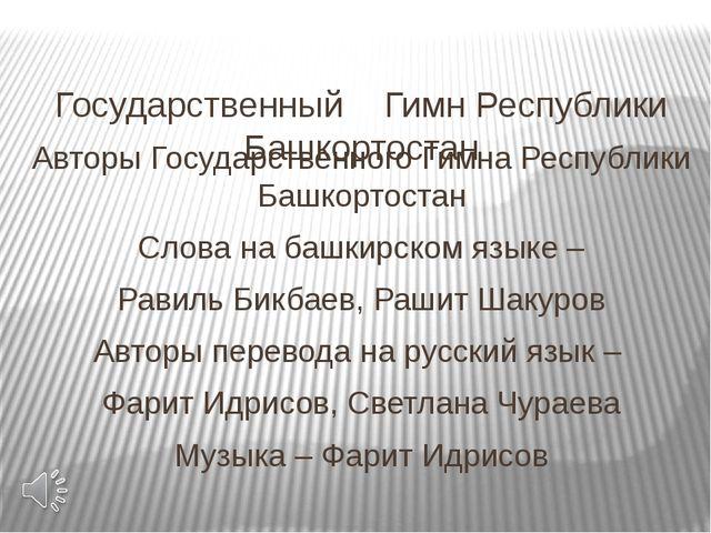 Государственный Гимн Республики Башкортостан Авторы Государственного Гимна...