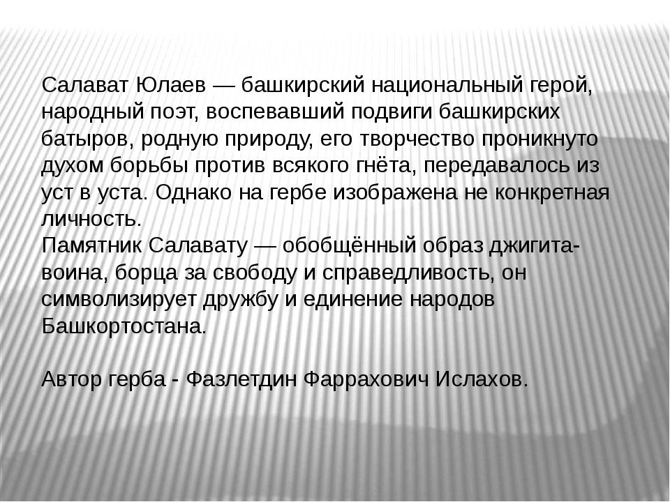 Салават Юлаев— башкирский национальный герой, народный поэт, воспевавший по...