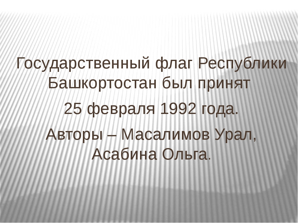 Государственный флаг Республики Башкортостан был принят 25 февраля 1992 года...