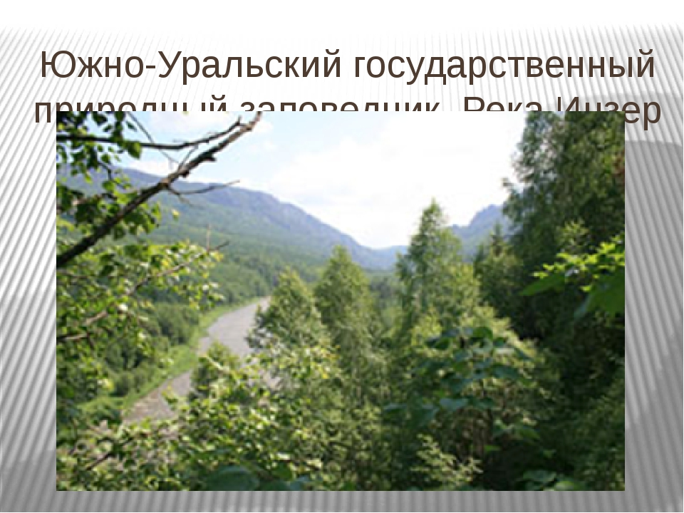 Южно-Уральский государственный природный заповедник. Река Инзер