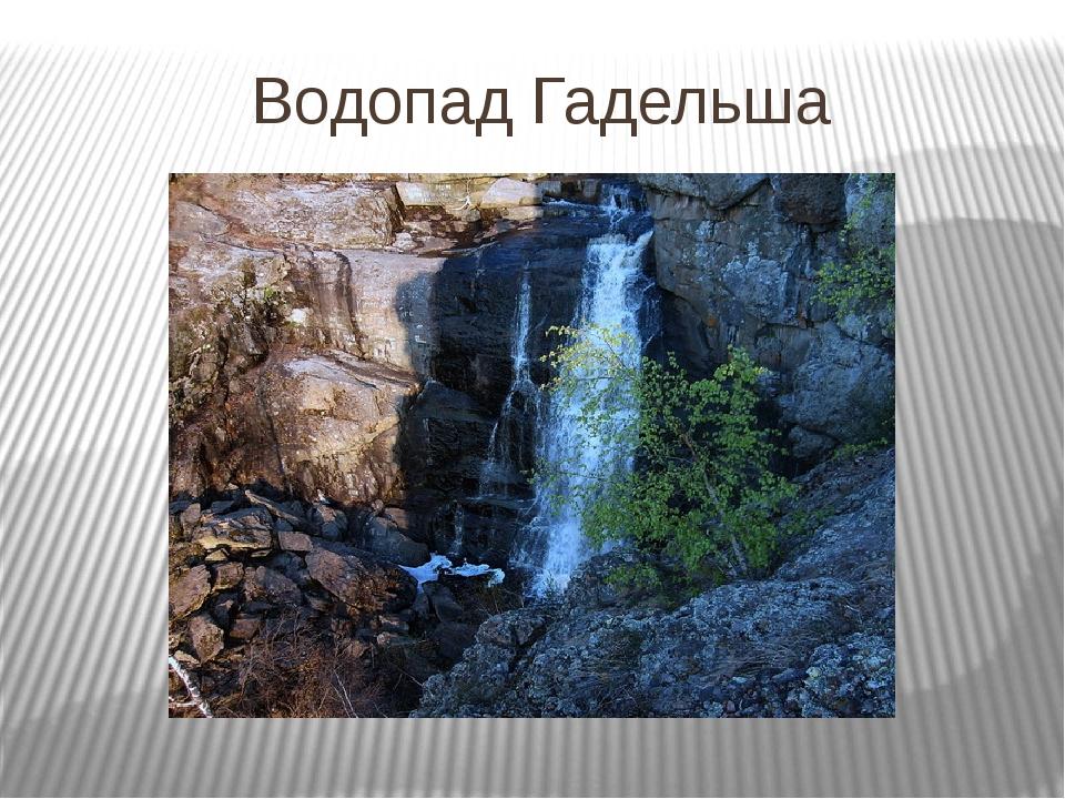 Водопад Гадельша