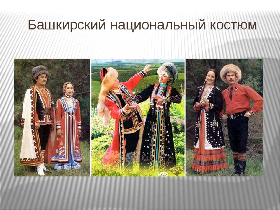 Башкирский национальный костюм