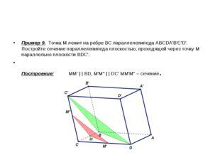Пример 9. Точка М лежит на ребре ВС параллелепипеда ABCDA'B'C'D'. Постройте с