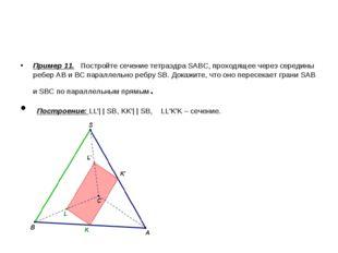 Пример 11. Постройте сечение тетраэдра SABC, проходящее через середины ребер