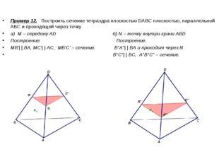Пример 12. Построить сечение тетраэдра плоскостью DABC плоскостью, параллельн