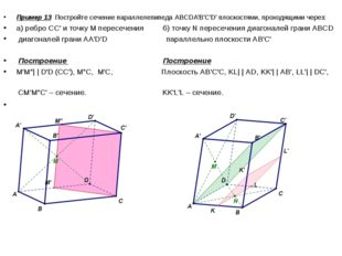 Пример 13 Постройте сечение параллелепипеда АВСDA'B'C'D' плоскостями, проходя