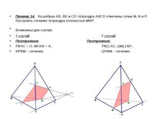 Пример 14. На ребрах АВ, BD и CD тетраэдра ABCD отмечены точки М, N и Р. Пост