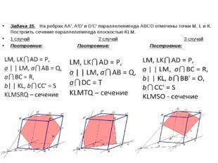 Задача 15. На ребрах АА', А'D' и D'C' параллелепипеда ABCD отмечены точки М,