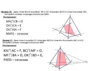 Пример 16. Даны точки М и N на ребрах BD и CD тетраэдра ABCD и точка К на гр