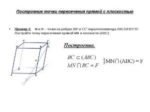 Построение точки пересечения прямой с плоскостью Пример 2. M и N – точки на р