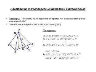Построение точки пересечения прямой с плоскостью Пример 3. Построить точки пе