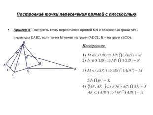 Построение точки пересечения прямой с плоскостью Пример 4. Построить точку пе