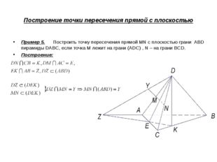 Построение точки пересечения прямой с плоскостью Пример 5. Построить точку пе