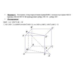 Пример 6. Построить точку пересечения прямой MN с плоскостью грани ABCD призм
