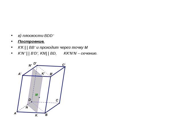 в) плоскости ВDD' Построение. К'К | | ВВ' и проходит через точку М K'N' | | B...