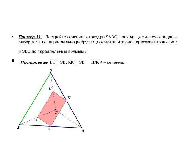 Пример 11. Постройте сечение тетраэдра SABC, проходящее через середины ребер...